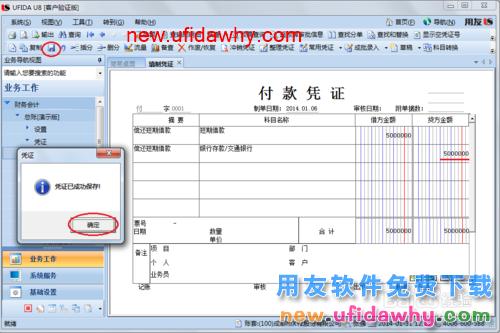 用友U8V10.1ERP怎么填制付款凭证的图文操作教程 用友知识库 第11张图片