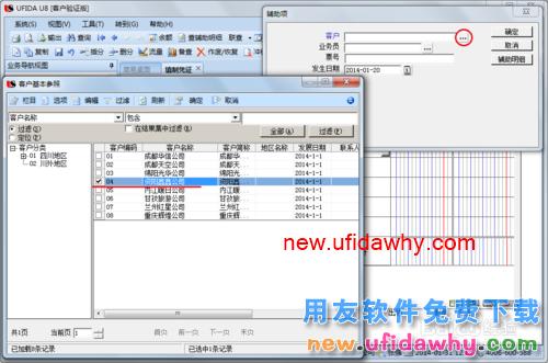 用友U8V10.1ERP怎么填制辅助核算凭证的图文操作教程 用友知识库 第11张图片