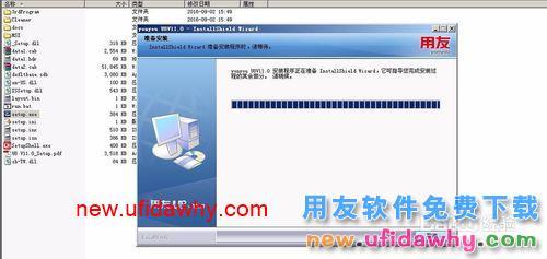 如何安装用友U8管理软件的图文操作教程 用友知识库 第2张图片