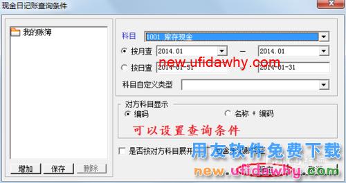 用友U8V10.1ERP怎么查询库存现金日记账的图文操作教程 用友知识库 第3张图片