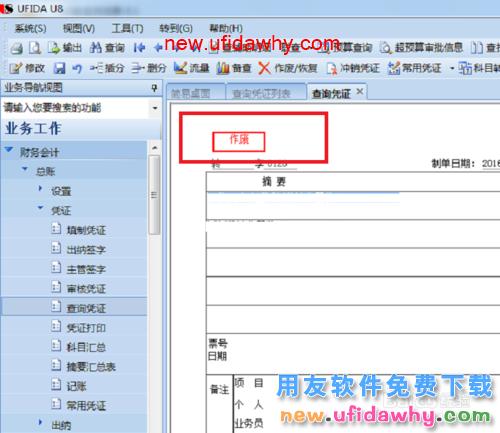 用友U8应收应付系统的会计凭证有错误怎么修改的图文操作教程 用友知识库 第7张图片