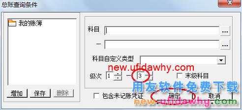 用友U8V10.1ERP怎么查询账簿(总账)的图文操作教程 用友知识库 第7张图片