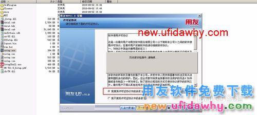 如何安装用友U8管理软件的图文操作教程 用友知识库 第3张图片