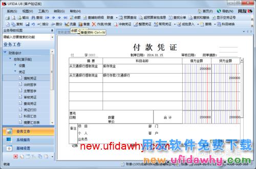 用友U8V10.1ERP怎么填制付款凭证的图文操作教程 用友知识库 第13张图片