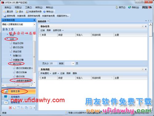 用友U8V10.1ERP怎么查询存款余额调节表的图文操作教程 用友知识库 第2张图片