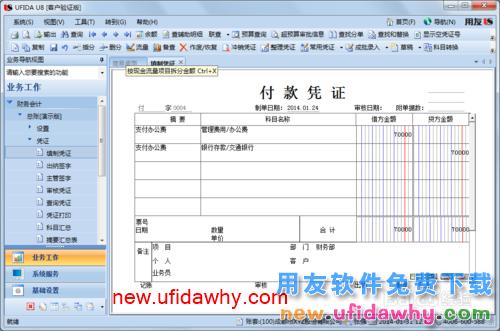 用友U8V10.1ERP怎么填制付款凭证的图文操作教程 用友知识库 第14张图片