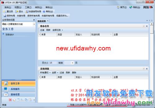 用友U8V10.1ERP怎么查询库存现金日记账的图文操作教程 用友知识库 第1张图片