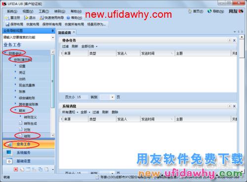 用友U8V10.1ERP怎么反结账(取消结账)的图文操作教程 用友知识库 第3张图片