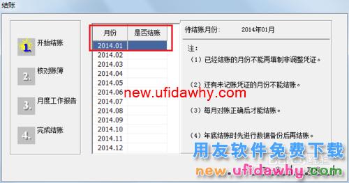 用友U8V10.1ERP怎么反结账(取消结账)的图文操作教程 用友知识库 第7张图片