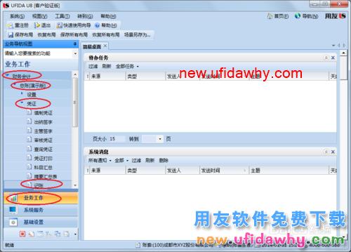 用友U8V10.1ERP怎么记账的图文操作教程 用友知识库 第2张图片