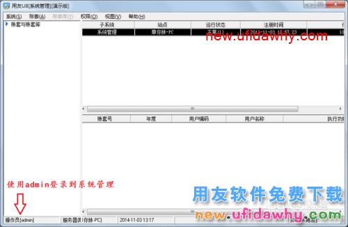 用友U8V10.1ERP怎么建立账套的图文操作教程 用友知识库 第2张图片
