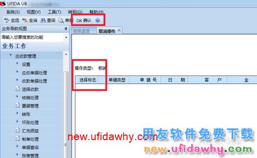用友U8应收应付系统的会计凭证有错误怎么修改的图文操作教程 用友知识库 第4张图片