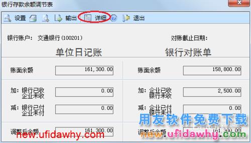 用友U8V10.1ERP怎么查询存款余额调节表的图文操作教程 用友知识库 第4张图片