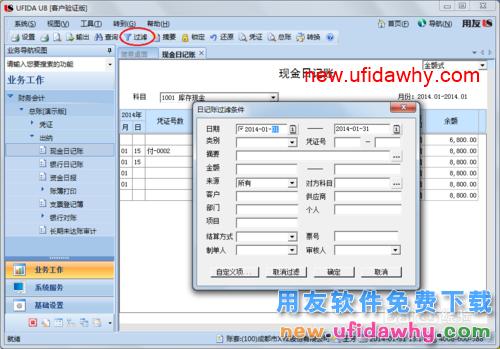 用友U8V10.1ERP怎么查询库存现金日记账的图文操作教程 用友知识库 第5张图片