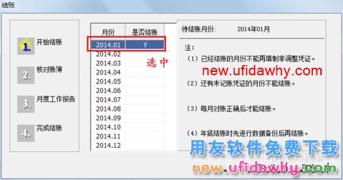 用友U8V10.1ERP怎么反结账(取消结账)的图文操作教程 用友知识库 第5张图片
