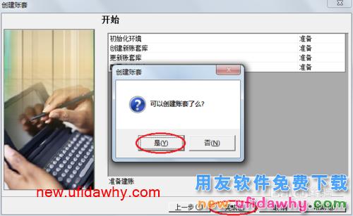 用友U8V10.1ERP怎么建立账套的图文操作教程 用友知识库 第9张图片