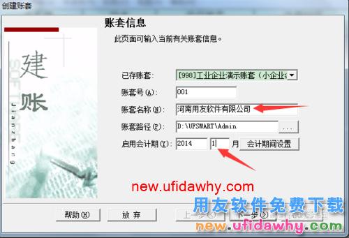 用友T3财务软件如何建立新的帐套的图文操作教程 用友知识库 第5张图片