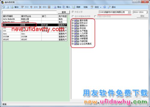 用友U8V10.1ERP怎么设置用户(操作员)权限的图文操作教程 用友知识库 第4张图片