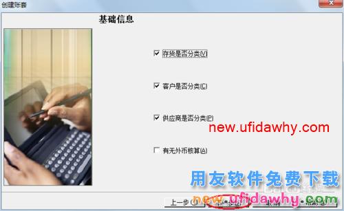用友U8V10.1ERP怎么建立账套的图文操作教程 用友知识库 第8张图片