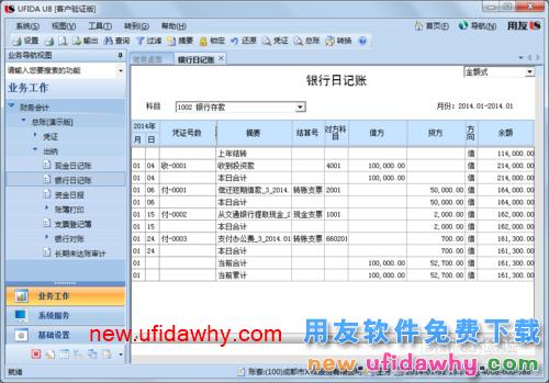 用友U8V10.1ERP怎么查询银行存款日记账的图文操作教程 用友知识库 第4张图片