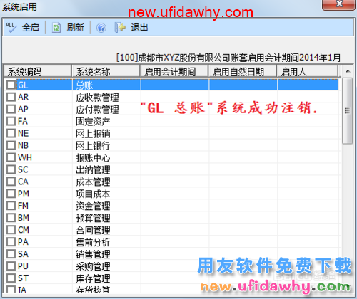 用友U8V10.1ERP怎么启用或关闭总账系统的图文操作教程 用友知识库 第9张图片