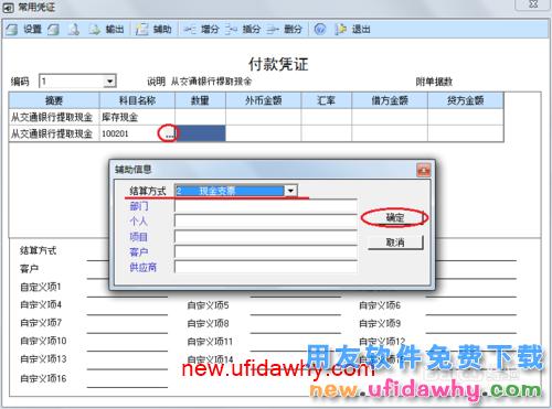 用友U8V10.1ERP怎么设置常用凭证的图文操作教程 用友知识库 第8张图片