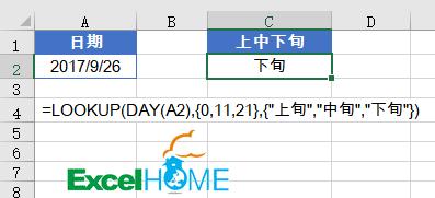 在excel中如何快速使用公式得出自己想要的日期和时间 office技巧 第9张图片