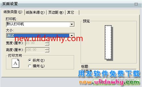 如何设置用友T1软件中单据打印内容的即打即停? 用友知识堂 第8张图片