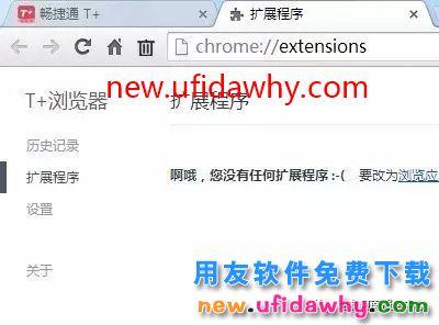 畅捷通T+12.1浏览器可以看到打印控件吗?可以启用反启用吗? 用友知识堂 第3张图片
