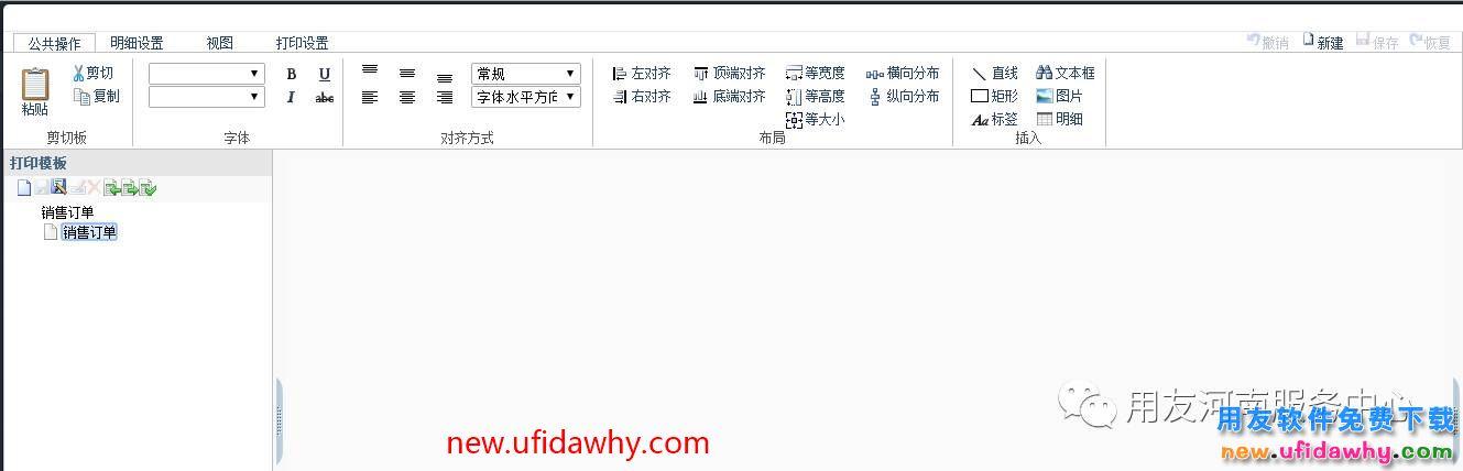 畅捷通T+12.1浏览器可以看到打印控件吗?可以启用反启用吗? 用友知识堂 第4张图片