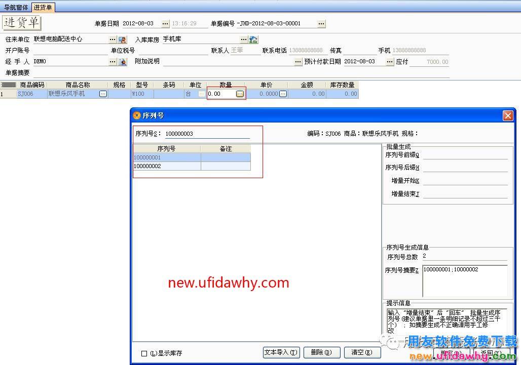 用友T1IT通讯版的打印报表如何设计序列号