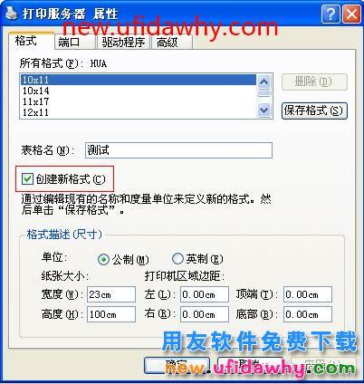 如何设置用友T1软件中单据打印内容的即打即停? 用友知识堂 第7张图片