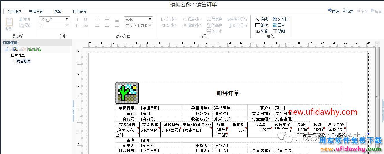 畅捷通T+12.1浏览器可以看到打印控件吗?可以启用反启用吗? 用友知识堂 第5张图片
