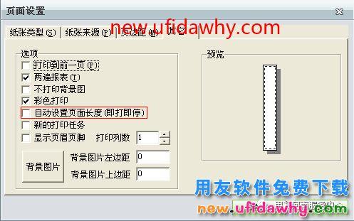 如何设置用友T1软件中单据打印内容的即打即停? 用友知识堂 第4张图片