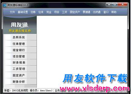 用友通标准版10.2_用友T3标准版10.2免费下载地址